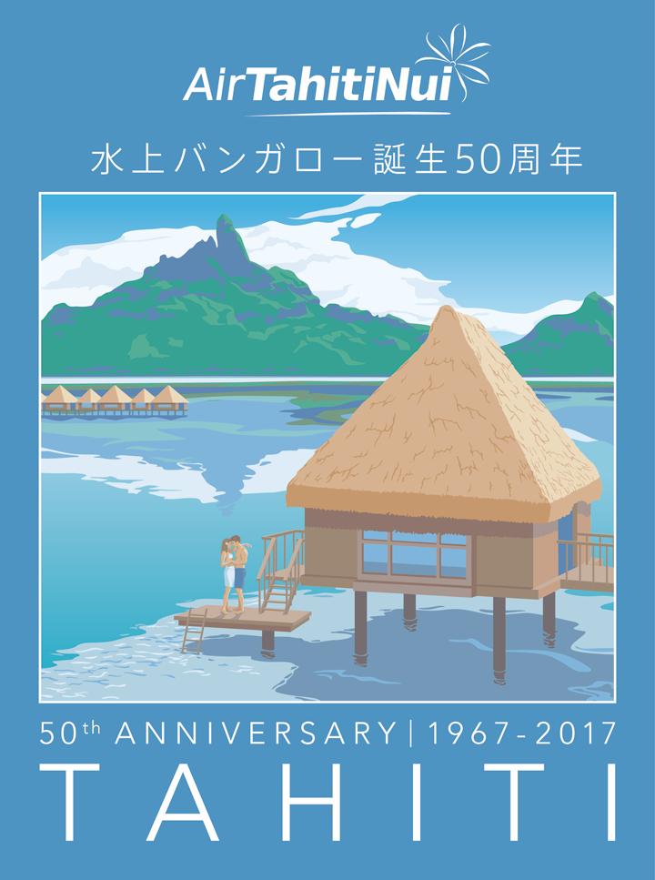 エアタヒチヌイ 水上バンガロー誕生50周年記念キャンペーン